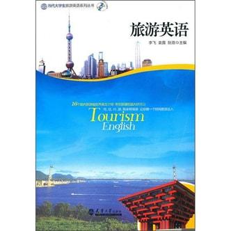 旅游英语(附光盘1张)