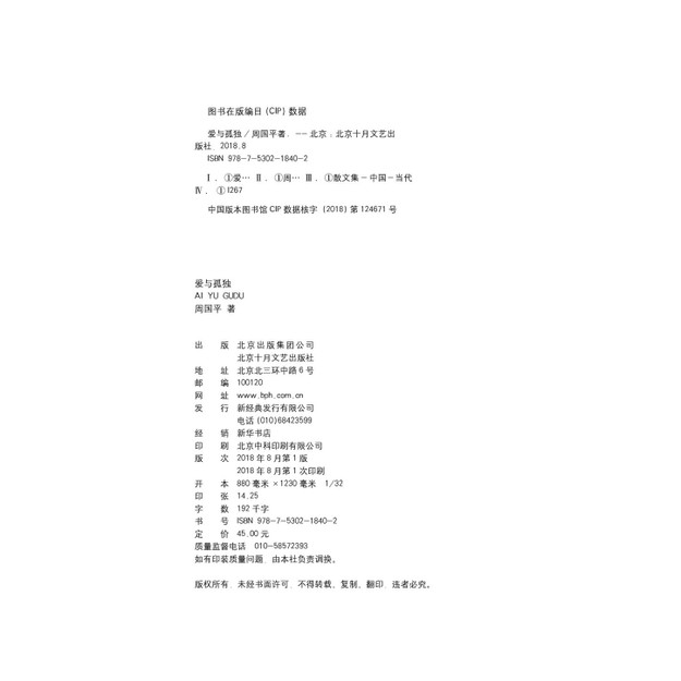 商品详情 - 周国平:爱与孤独 - image  0