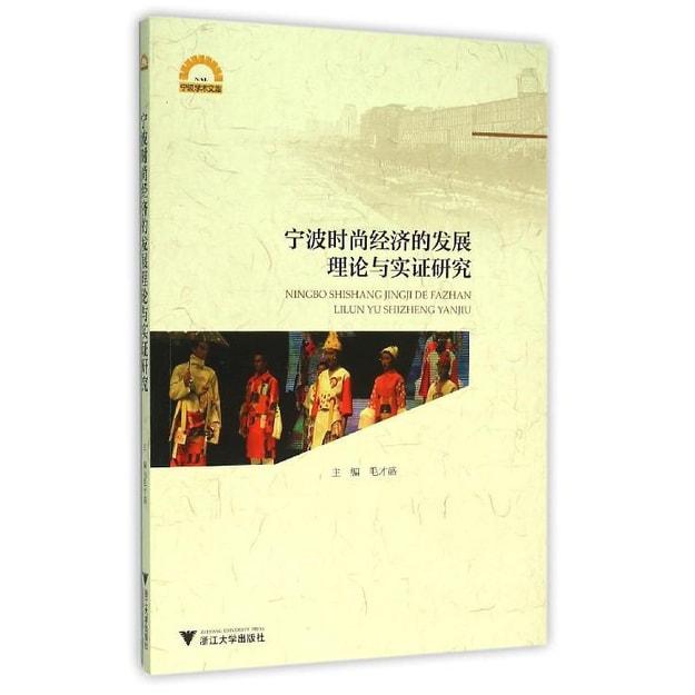 商品详情 - 宁波时尚经济的发展理论与实证研究 - image  0