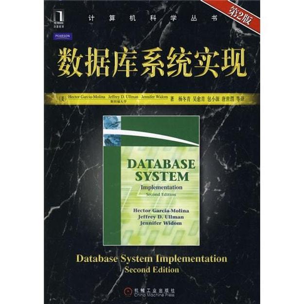 商品详情 - 数据库系统实现(第2版) - image  0