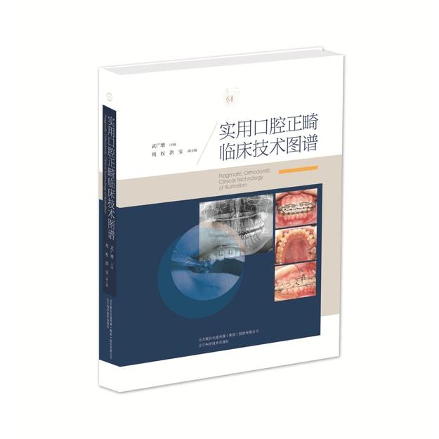 商品详情 - 实用口腔正畸临床技术图谱 - image  0