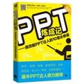 PPT炼成记:高效能PPT达人的10堂必修课(附DVD光盘)