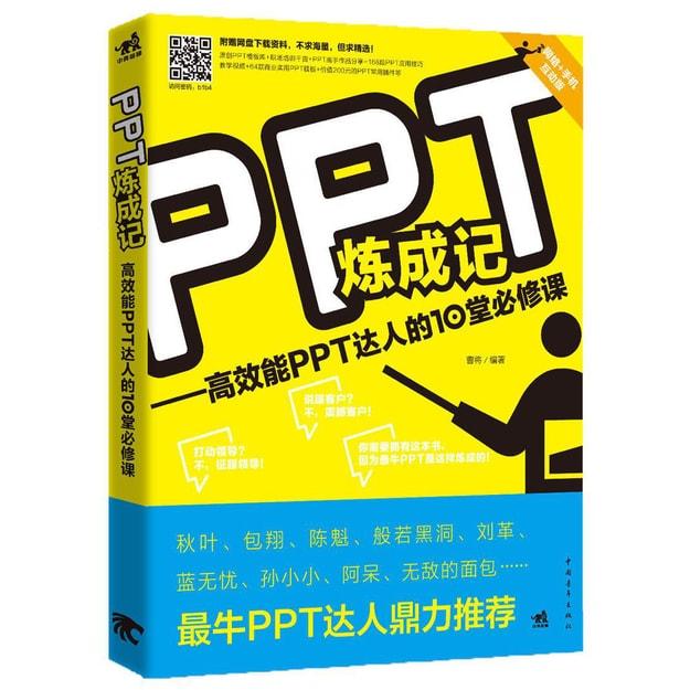 商品详情 - PPT炼成记:高效能PPT达人的10堂必修课(附DVD光盘) - image  0