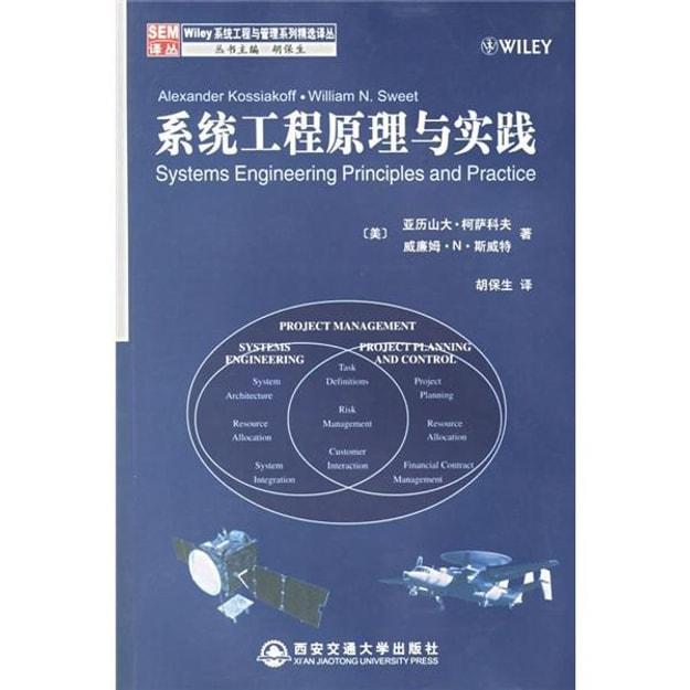 商品详情 - 系统工程原理与实践  - image  0
