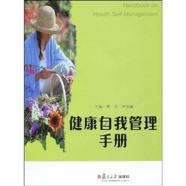 商品详情 - 健康自我管理手册 - image  0