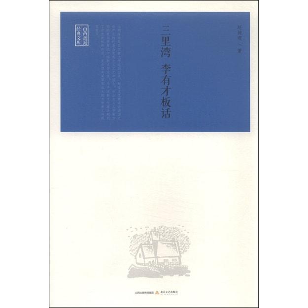 商品详情 - 三里湾 李有才板话 - image  0