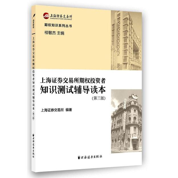 商品详情 - 上海证券交易所期权投资者知识测试辅导读本(第三版) - image  0