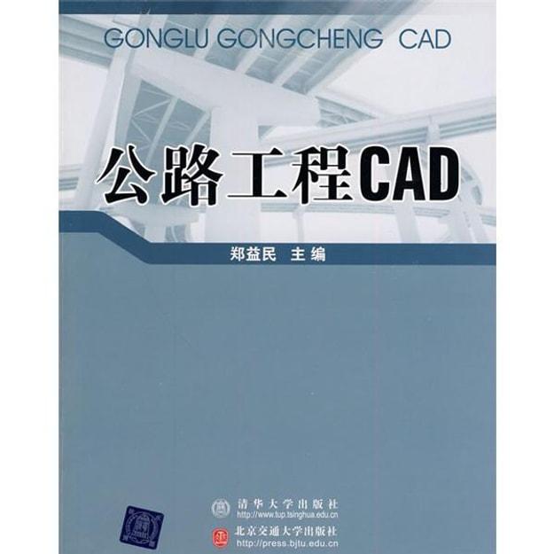 商品详情 - 公路工程CAD - image  0