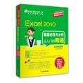 Excel 2010数据处理与分析从入门到精通(高清视频版 附光盘)