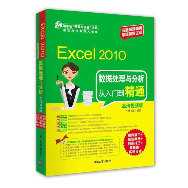 商品详情 - Excel 2010数据处理与分析从入门到精通(高清视频版 附光盘) - image  0