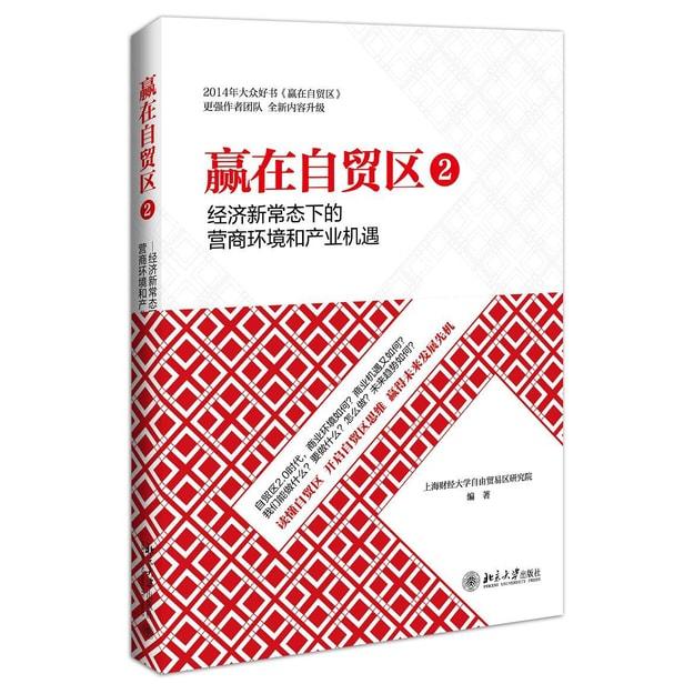 商品详情 - 赢在自贸区2:经济新常态下的营商环境和产业机遇 - image  0