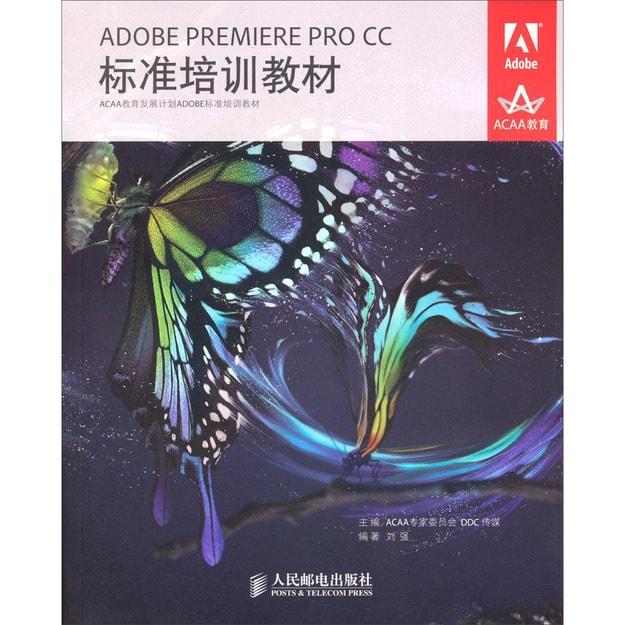 商品详情 - ADOBE PREMIERE PRO CC标准培训教材 - image  0