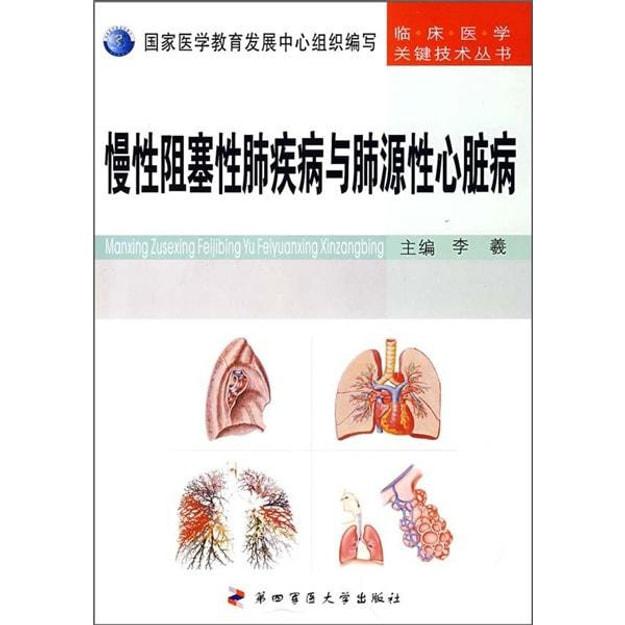 商品详情 - 慢性阻塞性肺疾病与肺源性心脏病 - image  0