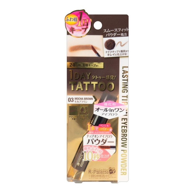 K-PALETTE 1DAY TATTO Lasting Tip on Eyebrow Powder 03 Mocha Brown