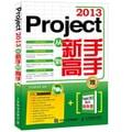 Project 2013从新手到高手