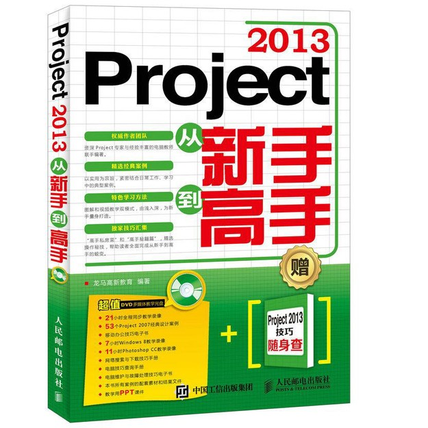 商品详情 - Project 2013从新手到高手 - image  0