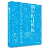 创新设计思维 设计思维方法论以及实践手册