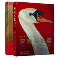 永远的珍藏:格林童话+安徒生童话(套装共2册)