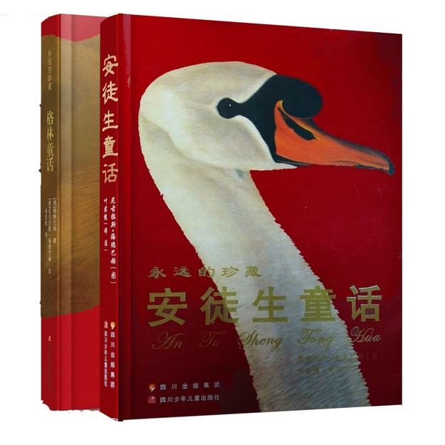 商品详情 - 永远的珍藏:格林童话+安徒生童话(套装共2册) - image  0