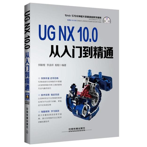 商品详情 - UG NX 10.0从入门到精通(附光盘) - image  0