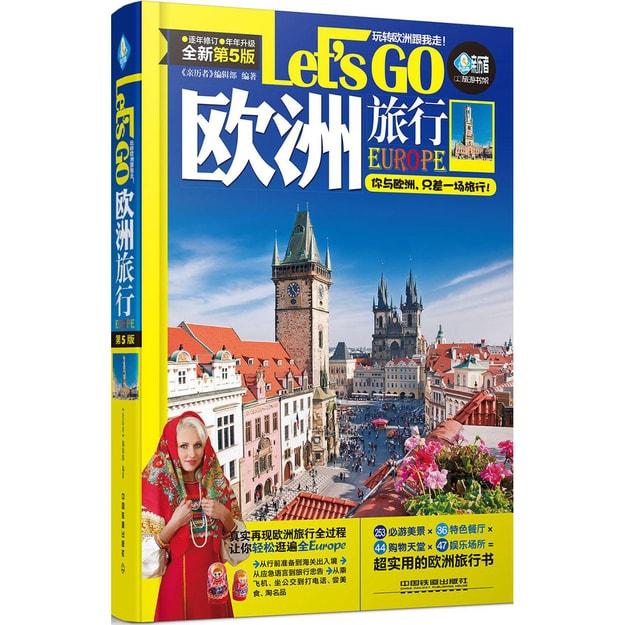 商品详情 - 欧洲旅行Let's Go(第5版) - image  0