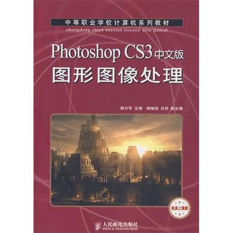 Photoshop CS3中文版图形图像处理-机房上课版