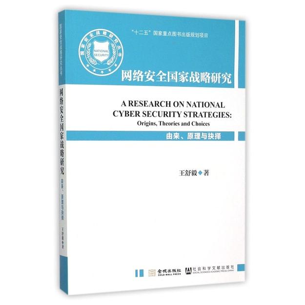 商品详情 - 网络安全国家战略研究 - image  0
