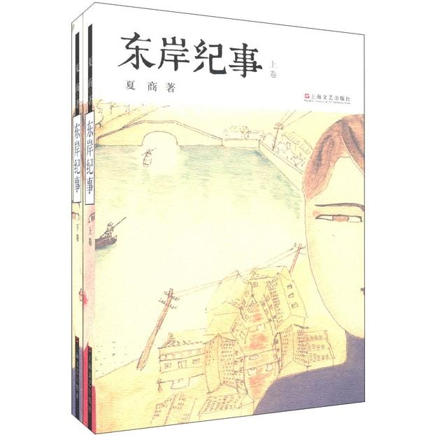 商品详情 - 东岸纪事(套装上下册) - image  0