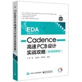 Cadence高速PCB设计实战攻略(配视频教程)