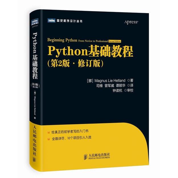 商品详情 - Python基础教程(第2版 修订版) - image  0