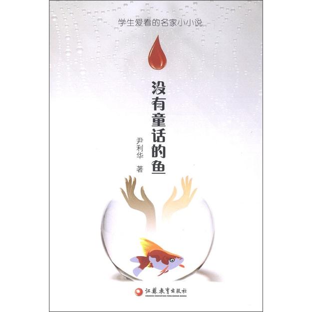 商品详情 - 学生爱看的名家小小说:没有童话的鱼 - image  0