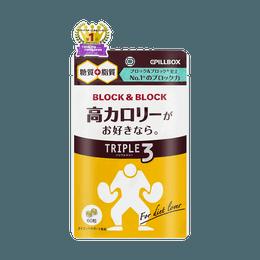 日本PILLBOX Block & Block 三倍升级糖质脂质分解酵母 60粒入