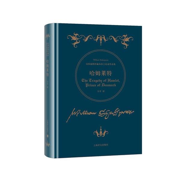 商品详情 - 哈姆莱特/诗体插图珍藏本莎士比亚作品集 - image  0