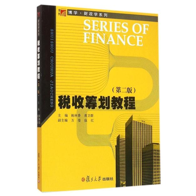 商品详情 - 复旦博学·财政学系列:税收筹划教程 (第二版) - image  0