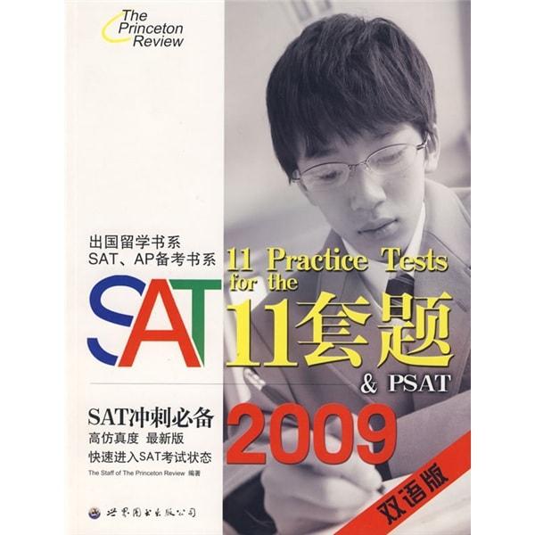 出国留学书系·SAT、AP备考书系:SAT11套题(2009双语版) 怎么样 - 亚米网