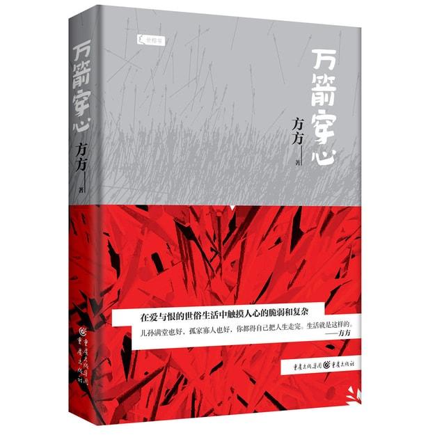 商品详情 - 世相书:万箭穿心 - image  0
