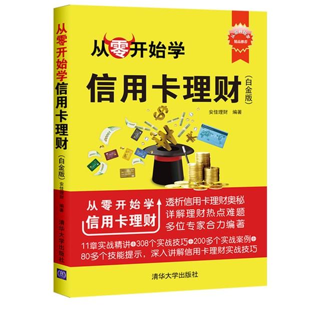 商品详情 - 从零开始学信用卡理财(白金版) - image  0