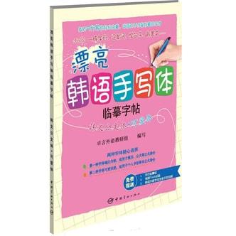漂亮韩语手写体临摹字帖:韩文公文体+可爱体