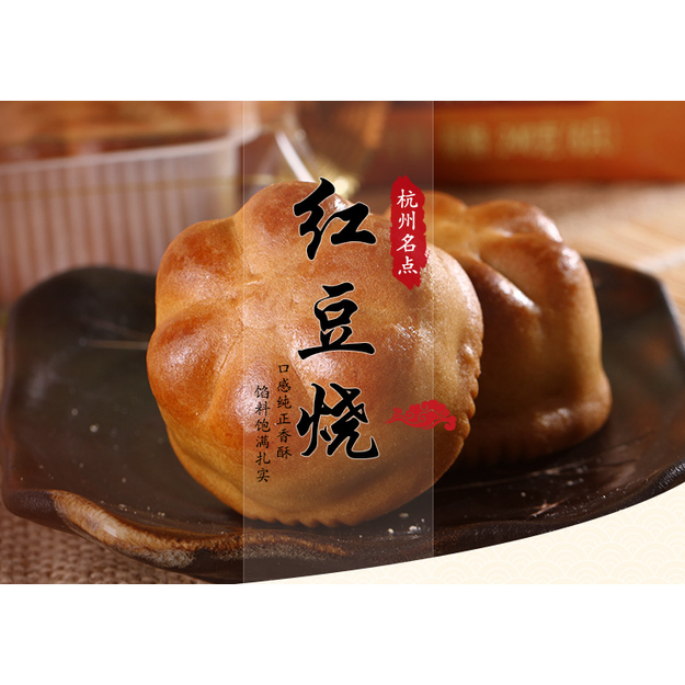 Product Detail - Zhiweiguan Hangzhou Red Bean Paste Bread 240g - image  0
