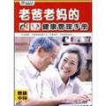 老爸老妈的健康管理手册-健康中国