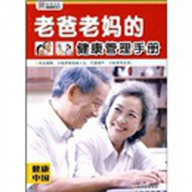 商品详情 - 老爸老妈的健康管理手册-健康中国 - image  0
