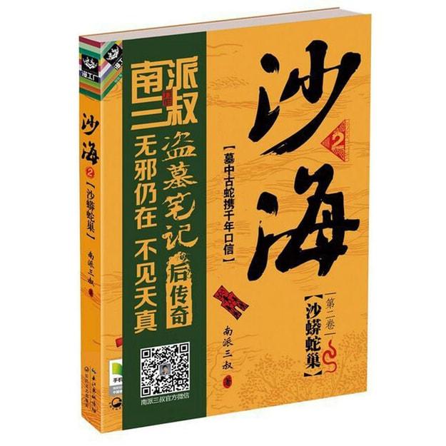 商品详情 - 沙海2:沙蟒蛇巢(第2卷) - image  0