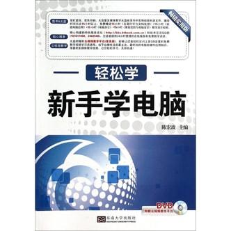 轻松学:新手学电脑(附DVD光盘 畅销实用版)
