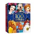 世界儿童珍爱的100个经典童话 (套装共2册)