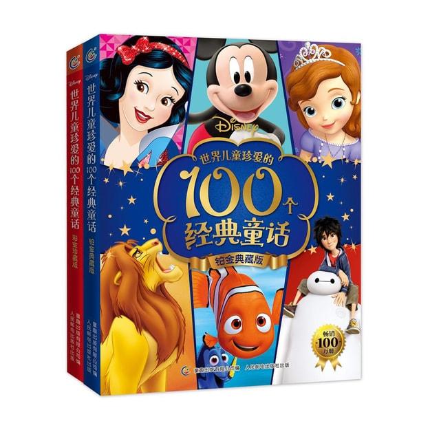 商品详情 - 世界儿童珍爱的100个经典童话 (套装共2册) - image  0