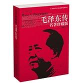 国外毛泽东研究译丛·毛泽东传(名著珍藏版 插图本)
