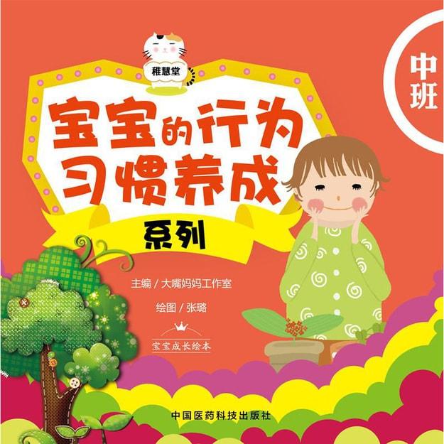 商品详情 - 宝宝的行为习惯养成系列:中班 - image  0
