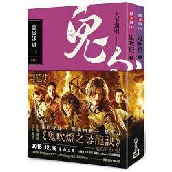 Yamibuy.com:Customer reviews:【繁體】鬼吹燈二:龍嶺迷窟(上)(下)
