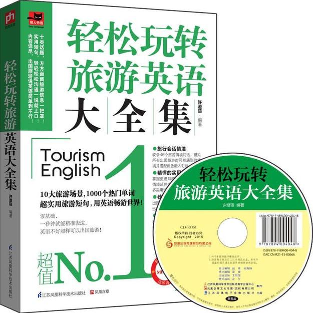 商品详情 - 轻松玩转旅游英语大全集(附光盘) - image  0