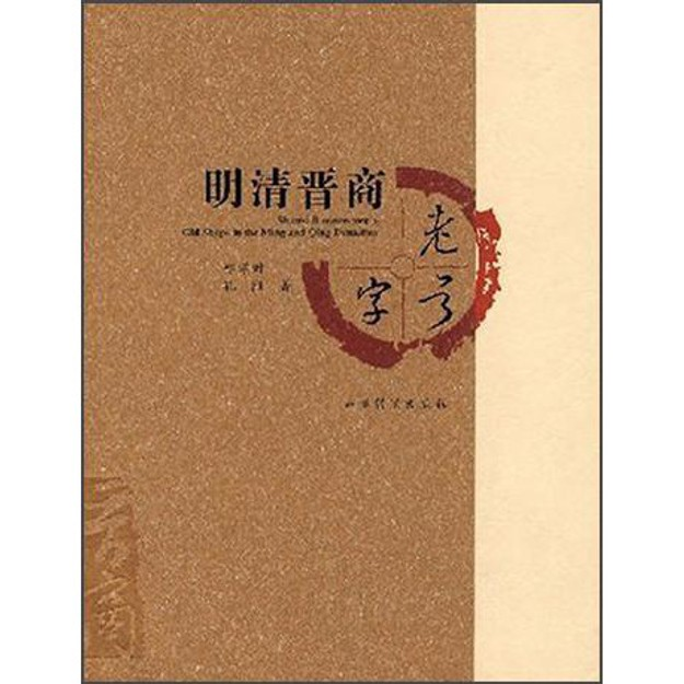 商品详情 - 明清晋商老字号 - image  0